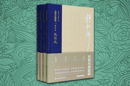 团购:(精)旧锻坊题题题4卷