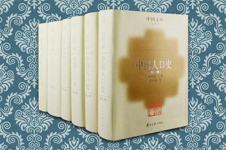 (精)中国文库第二辑·史学类:中国人口史(全六卷)