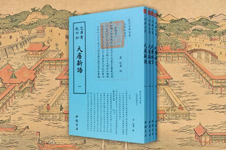 团购:钦定四库全书·小说家类·杂事之属2种