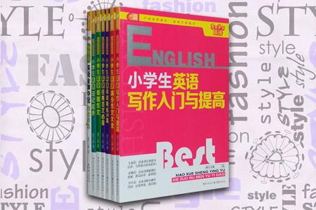 团购:小学生英语阅读与写作7册