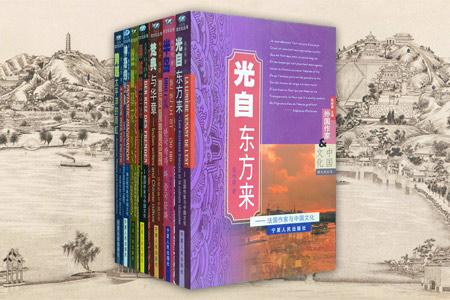 """团购:""""外国作家与中国文化""""7册"""