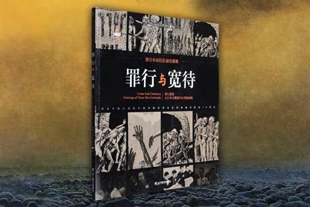 罪行与宽待:原日本战犯反省绘画集:paintings of three war criminals