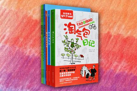 团购:世界著名淘气包总动员3册+毕翠克丝经典儿童文学作品3册