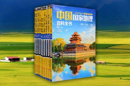 中国国家地理百科全书(全10册)