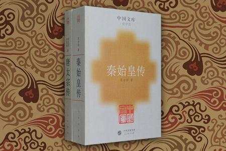 团购:(平)中国文库第二辑·史学类:唐太宗传·秦始皇传