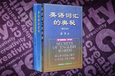 团购:英语学习4册