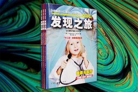 团购:(精)发现之旅:身体系列3册