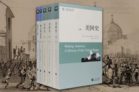 团购:世界历史文库·英语国家3种5册