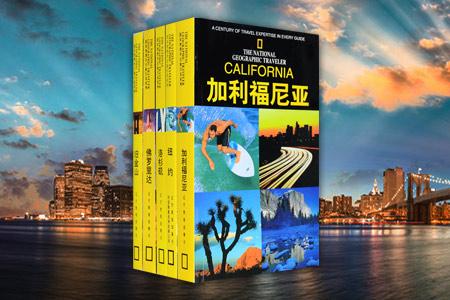 美国国家地理学会旅行家系列5册,铜版纸全彩,带领你畅游纽约、旧金山、洛杉矶、佛罗里达、加利福尼亚,从各城市的历史、文化和生活讲起,然后分区域介绍各城市热门景点、少为人知的特色之地及其背景知识,带你全方位体验当地的遗址、艺术、传说、风土人情。共选配1000余幅精美绝伦的彩色照片、插图和100余幅清晰准确的城市、徒步、驾车游览地图,旅馆、餐厅、购物、娱乐等旅游资讯更一应俱全,让你畅游美国,轻松无忧。定