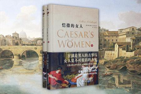 团购:恺撒的女人全2册