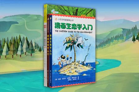 """引进版""""图文科普""""4册:英国皇家植物园鼎荐《100种世界上冣漂亮的树》2册+美国漫画家戈尼克作品《漫画遗传学入门》《漫画生态学入门》,前者收集100种世界上冣令人惊艳的树,通过200幅大尺寸的彩色图片,讲述人类与树相关的历史、传说和故事;后者将生殖、基因、DNA、化学循环、食物网、臭氧层破坏、全球变暖等遗传学和生态学看似高冷的知识,通过好玩有趣的漫画形式呈现给读者。定价78元,现团购价28元,全国"""