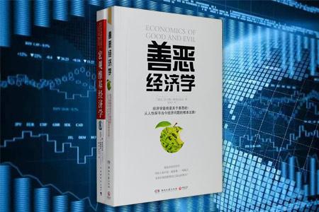 """经济学畅销著作2部:《善恶经济学》《宏观维基经济学》,前者融专业性与趣味性于一体,从神话、哲学、宗教、心理学等视角重新思考经济学本质,挖掘长期被公众忽视的真知灼见;后者是""""数字经济之父""""泰普斯科特又一力作,阐述宏观维基经济学的五个基本原则,探究企业、政府、公民社会甚至每一个人,如何通过全球网络协作改变世界的现状。定价103元,现团购价29.9元,全国包快递!"""