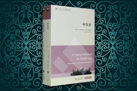 东方·剑桥世界历史文库2部:《中东史》《以色列史》,前者是一本畅销不衰的中东通史著作,原版重印达八次,记述中东世界近两千年跌宕起伏的历史,还对一些有重要意义的宗教和思想进行专门解释;后者追述了1897年第壹次犹太复国主义大会到2002年作品成书期间犹太民族建立以色列100余年的历史。两册都附有珍贵的地图和史料,为读者厘清中东史及以色列现代史提供翔实的参考。定价110元,现团购价49.9元,全国包快