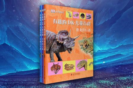 """""""有趣的DK儿童百科""""3册:《奇趣大自然》《奇妙的人体》《恐龙在行动》8开精装,铜版纸全彩,英国著名的少儿科普作家打造,大量清晰的照片和手绘插图展示了栩栩如生的细节、通俗易懂的资料,介绍了大自然各种各样的动物和植物知识;畅游我们的身体,发现无穷的奥秘;重回恐龙世界,探索史前生命。轻松有趣的科学问答、趣味盎然且引导小读者亲自动手的小游戏和小测试使得阅读过程充满乐趣。定价144元,现团购"""