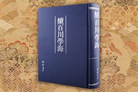 中国古代大型丛书《续百川学海》影印版,明代吴永辑,大16开精装。全书厚达1014页,收录历代图书111种,内容极为丰富,既有传奇小说,又有介绍刀剑、茶酒、果木、鸟禽等知识的经验总结;既有儒学、经学知识,又文人墨客论诗、论文、论书的风雅之作;既有纂辑历朝遗事者,又有个人传记。这些资料不仅使各代社会百态跃然纸上,许多珍稀文献更仅见于此,为后世学术研究所倚重。定价280元,现团购价79.9元,全国包邮