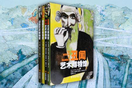 """引进版!""""艺术博物馆""""系列全4册,分别为《丑闻》《神秘》《绝版》《幻影》,大16开精装,铜版纸全彩,荟萃15世纪至今陷于争议风波的60余部惊世骇俗的艺术名作,40部谜样的艺术作品,跨越数个世纪的多种多样的消失的艺术品,超过50位颠覆人们看待事物的方式的艺术家。这套书既富趣味性,又发人深省,带领读者以全新的角度欣赏大师之作。定价472元,现团购价126元,全国包快递!"""