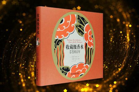 《收藏级香水:芬芳两百年》12开精装,铜版纸全彩,1000余款绝世香水瓶图片,简明的行情测评,作者还在书中讲述了香水的历史,从古代的死亡崇拜、享乐,到古龙水的诞生,再到近年的东方风格,更论及世界香水之都、诸多富有创意的香水制造商,以及设计师的香水品牌。本书既是专业人士和藏家们的参考工具,也是适合业余爱好者和猎奇者的读物。定价198元,现团购价48元,全国包快递!