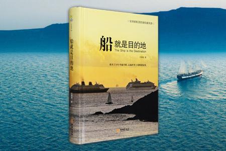 香港资深邮轮旅行家古镇煌《船就是目的地》16开精装,铜版纸全彩,带读者领略迷人的海上时光及途经西班牙、丹麦、瑞典、希腊、以色列、墨西哥、日本、泰国等国家景点,精选作者亲身体验的24条冣满意的全球主要航线,描述了银神号、翡翠公主号等各大邮轮的星级、行程、设施、服务和特色,更介绍了邮轮、旅游窍门和省钱方案,快拿起这本书与作者共同体验坐邮轮的无比乐趣吧!定价128元,现团购价33元,全国包快递!