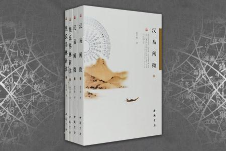 台湾学者徐芹庭易学著作两部:《汉易阐微》全两册,以义理为主、象数为宗,以文字声韵之学通其诂训,在对《易经》之辑佚、考证、象数、异文、图表等方面做了较为详细的梳理。《焦氏易林新注》全两册,是对西汉易学经典《焦氏易林》的考注,搜求易象之根源,考稽其辞之依据,校堪版本之沿革,纠正音韵之讹谬,在众多《易经》章句中别具一格。定价231元,现团购价64元,全国包快递