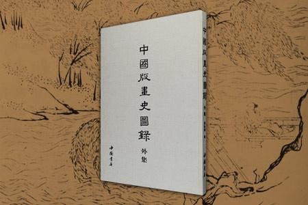 《中国版画史图录・外集》