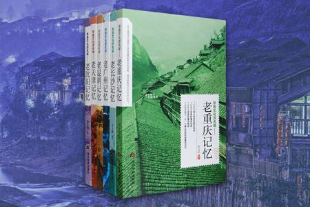 团购:带着文化游名城6册