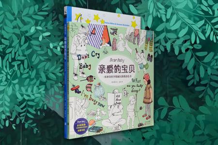 """引进版""""妈妈宝宝涂色书""""2册:《亲爱的宝贝》《动物园历险记》,前者是风靡韩国妈妈圈《Dear Baby》的中文版,书中包含90幅取材于妈妈们怀孕、育儿过程中种种有爱、温馨感人的画面,可有效释放孕期压力,更是培养宝宝情绪、感情方面简单有效的胎教书;后者编选100幅涂色画,让小朋友享受给小动物上色的乐趣,在涂过程中锻炼专注力和想象力,体会画作颜色从无到有的奇趣过程。定价97.9元,现团购价26元,全国"""