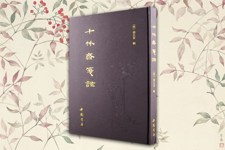 影印版《十竹斋笺谱》