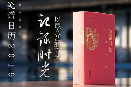 笺谱日历:公历2019年(已亥年)附赠品5张