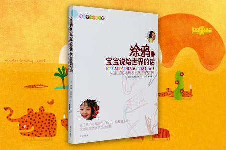 一本书让你读懂孩子内心《涂鸦,宝宝说给世界的话》,16开铜版纸全彩,风靡欧美的亲子互动读物。1-6岁的儿童很难将情感或问题清晰地表达出来,但孩子们的涂鸦作品可以将他们的紧张状态、无意识的内在冲突,以及个人态度展现出来,本书运用大量实例,在心理学基础上对各种不同的涂鸦方式,包括颜色、图案、布局、握笔等进行解读,帮助父母与老师从涂鸦中读懂孩子的个性、情感以及心理需求,从而更好地与他们沟通,更好地引导他
