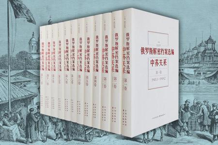 《俄罗斯解密档案选编:中苏关系》全12卷
