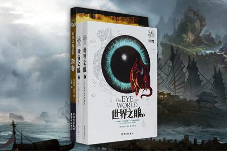 团购:罗伯特·乔丹作品:时光之轮3册