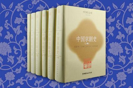 (精)中国文库第二辑·艺术类:中国京剧史(全六册)
