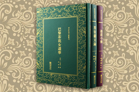 团购:清末民初文献丛刊·林纾译小说3种
