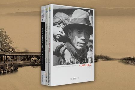 团购:历史的边角3册