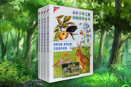 """德国Kosmos出版社引进,一套从3岁看到18岁的科普佳作,""""少年儿童动物百科全书""""全4册,16开精装,铜版纸全彩,总达1055页,生动活泼的语言、近3000幅惊艳手绘插图和照片, 从花园、池塘、田野到海滩、森林、热带雨林,从澳大利亚、非洲到北极,介绍了各种动物的主要特征、栖息地、体重、孕期、食物、天敌、成长期、捕食方法 ,书中还有考察读者观察力的找一找和问答小游戏,每册书后还配备了相关内容的小百"""