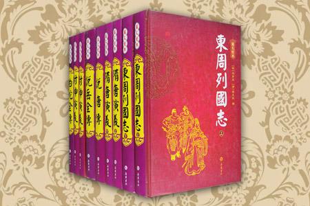 团购:图文经典·古典小说6种