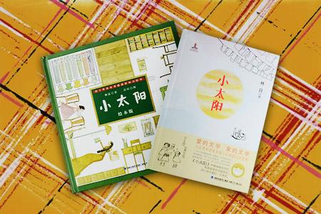 """""""台湾现当代儿童文学之父""""林良代表作《小太阳》两册,40年重印100多次,荣获台湾中山文艺创作奖、冰心儿童图书奖等多项大奖,这是一部关于""""家""""的经典作品,9-99岁的阅读佳作,给读者心里满满的都是爱和温暖。本次团购包含美文集和绘本版,绘本挑选了其中八篇代表作,由新世代画家岳宣绘制而成,他画风细柔,用色干净,赋予《小太阳》一种如梦之美。两岸数十位儿童文学作家、学者鼎力推荐,扫码还能倾听林良、朱天衣的"""