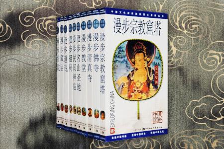 中国文化深度旅游图文指南丛书·宗教系列全10册,铜版纸全彩,图文通览全国各地的民间神庙、教堂、儒院、佛寺、道观、藏庙、祖祠、清真寺、名山圣地与宗教窟塔。翔实全面的简介,600余幅精美照片、插图与美术地图,带你透过一处处历史遗迹、一段段历史故事,寻到线索与头绪去识别中国人文历史的本来面目。定价280元,现团购价64元,全国包快递