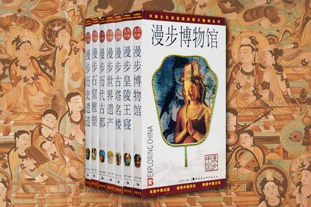 中国文化深度旅游图文指南丛书·文物系列7册,铜版纸全彩,图文通览全国各地的知名博物馆、古塔名楼、历代古都、历代遗迹、石窟雕塑、皇陵王寝与世界遗产,逐一定制了历史、地理、旅游资料和精美照片、插图、美术地图,无论是作为制定旅游计划的信息手册,或是行途中的导游指南,还是纯用以欣赏的游览画册,本系列无疑都是您的上佳之选。定价196元,现团购价44元,全国包快递