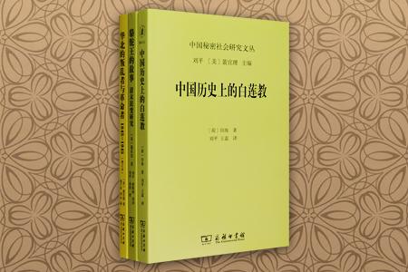 团购:中国秘密社会研究文丛3册