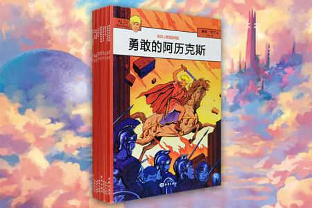 """原版引进,经典法语漫画!《阿历克斯历险记》共10册,与《丁丁历险记》、《高卢英雄》齐名,法国-比利时漫画风格中的著名英雄故事。全球范围内已有英、法、德、意等13种语言版本,曾在多个欧洲国家创下销售记录,拥有庞大""""粉丝群""""。跟随作者雅克・马丁细腻而富有历史感的线条和笔触,跟随阿历克斯""""不可复制""""的经历,读者可领略古代欧洲的历史、政治、经济、文化和习俗。铜版纸全彩,印制优良,定价198元,现团购价59"""