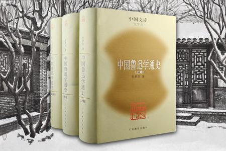 中国鲁迅学通史-中国文库(文学类)(全三册)