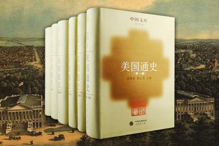 美国通史-中国文库(史学类)(全六册)