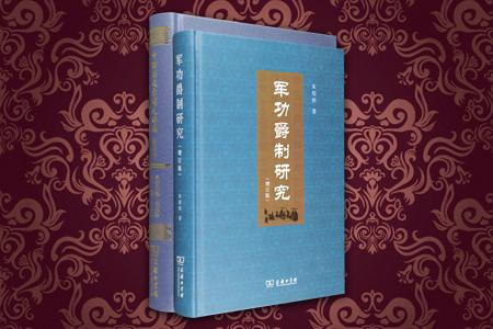 团购:(精)中国历代官制大辞典(修订版)+(精)军功爵制研究(增订版)