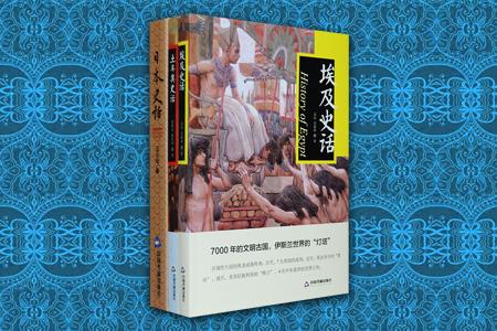 世界各国史话3册:《日本史话》是研究日本民族的经典论述,在海外的影响力不亚于《菊与刀》,上起日本传说开国君主神武天皇,下迄二战后日本投降,以说故事的方式全面介绍日本历史与民族;《埃及史话》记述了纷繁多变的埃及历史,对其发展变迁和东西方文化在埃及的撞击交融,都有详细的介绍;《土耳其史话》是一部波澜壮阔的土耳其兴衰史,以理性宏大的视角、饱含激情的笔触,解析奥斯曼帝国的前世今生。定价170元,现团购价