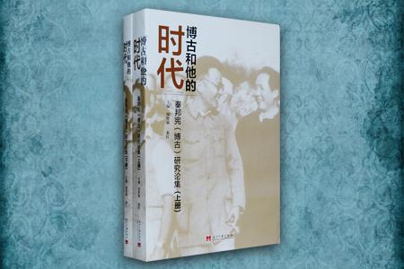 《博古和他的时代:秦邦宪研究论集》全两册,收录了约90位专家学者及相关人士关于博古的文章120余篇,对博古的革命生涯和个人生活进行了平实、全面的论述。内容一为专家、学者对博古革命生涯的理论探讨,一为相关人士对博古个人生活的回顾和纪念。资料丰富翔实,涵盖多种观点,对于认识博古其人和那段历史,具有较高史料与理论价值。定价139元,现团购价36元,全国包快递