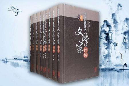 布面精装《中国历代著名文学家评传》全九卷,初版即获学界、教育界、出版界、文化界一致好评。全书总计四百二十余万字,上起周秦,下迄近代,以传为主,寓评于传,对每位作家生平和创作都有较为详细的述评,集中了上世纪我国古代文学研究学人的成果,包括朱东润、姜亮夫、萧涤非、钱仲联、季镇淮、唐圭璋、周振甫、袁行霈等学术名家撰写的文章。荟萃几代人的研究精华,评述中国文学史上灿若繁星的作家群。定价599元