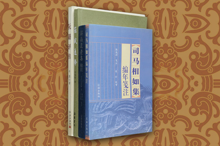 团购:屈赋通释等4册