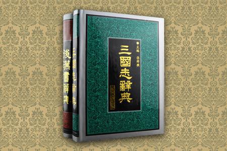 团购:(精)三国志辞典+(精)后汉书辞典