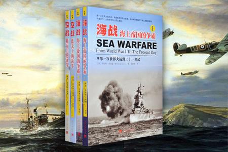 国外引进《空战:蓝天上的决斗》《海战:海上帝国的争霸》全四册,知名军事史家、军事摄影师杰作,记述了从第壹次世界大战到二十一世纪世界空战与海战的发展过程和重要里程碑,囊括越南空战、中东战争、地中海战、珍珠港战等全球多个经典战役,评述双方战术战略,每册配以数百幅战时照片、装备平面图、战斗示意图等珍贵图片资料,精细呈现世界战争史上更为详实、生动的空战史和海战史!定价240元,现团购价54元,全国包快